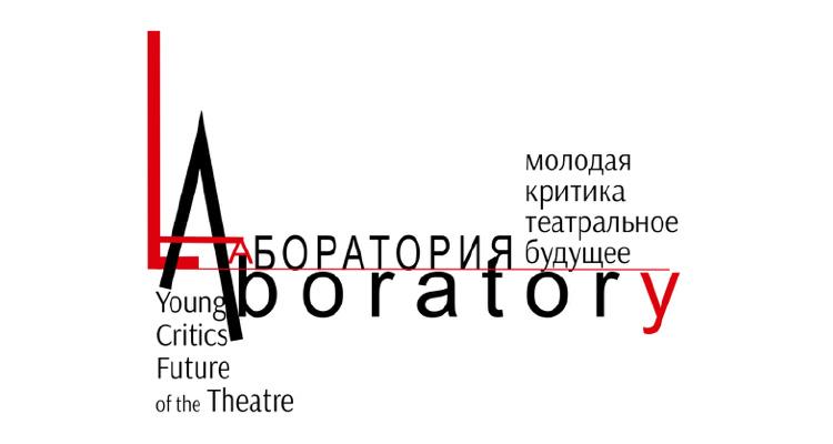 Appel à candidatures : Laboratoire jeune critique au Kingfestival de Novgorod